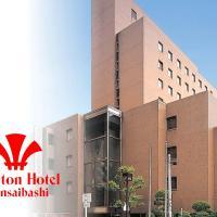 Hearton Hotel Shinsaibashi, Osaka - Promo Code Details