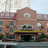 Youth Holiday Hotel Nationality University Branch, Beijing - Promo Code Details