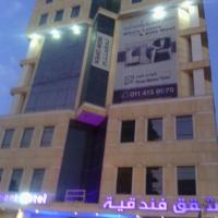 Olayah Hotel Furnished Apartment