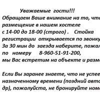 Хостел Дубровский