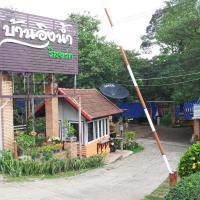 Ban Ingnam Resort
