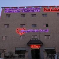 Alfakhamah Furnished Apartment