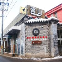 Beijing Home Youth Hostel - Promo Code Details