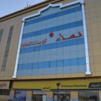 Hotel Namaa Alshamal Sakakah