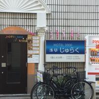 Hotel 3000 Jyuraku, Tokyo - Promo Code Details
