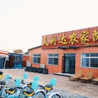 Tian Li Da Farm Stay