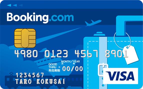 提携カードでホテル予約がもっとお得に!