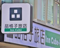 Inn Cube- Minquan