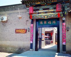 Pingyao Ju Yuan Ge Inn