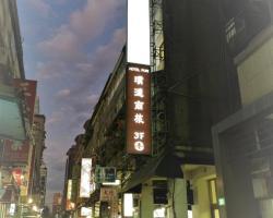 Hotel Puri Taipei Station Branch