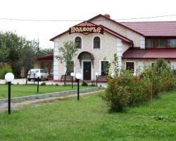 Guest House Podvorye
