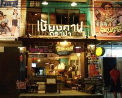 Chiangkhan Drama Homestay