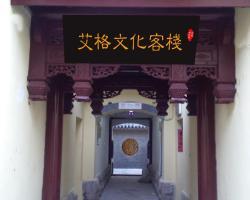 Aigo Culture Inn