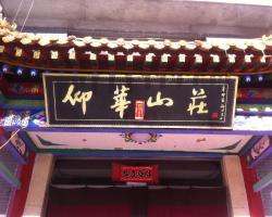 Wutaishan Yanghua Villa Wuye temple