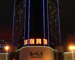 Lanzhou Hualian Hotel