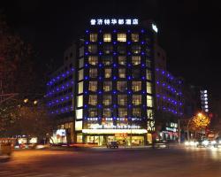 Budgetel Huadu Yiwu Hotel