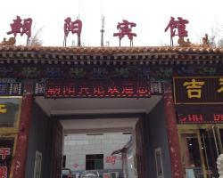 Wutaishan Chaoyang hotel Wuye Temple