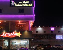 Shomookh Al Aroos