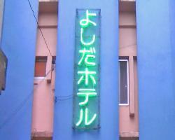 Yoshida Hotel