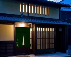 Kyoto Machiya SHOUAN