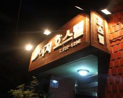 Jeju Azi Hostel