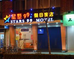 Stars 99 Motel Shanghai University of Finance and Economics