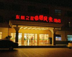 Eastern Star Garden Scenery Hotel