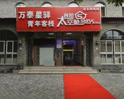 Shangjian Capsule Hostel South Beijing Railway Station