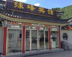 Wutaishan Yuanfeng Hotel