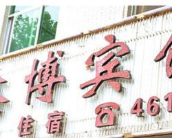 Xinbo Inn