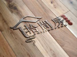 Shi Jian Fang Inn