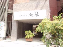 Asakusa Hotel Wasou