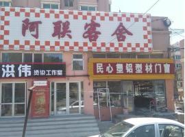 Dalian A Lian Inn