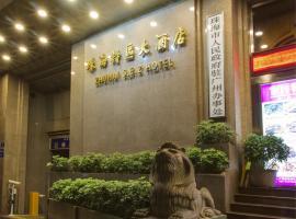 Guangzhou Zhuhai Special Economic Zone Hotel