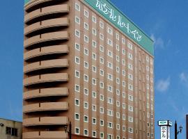 ホテルルートイン釧路駅前