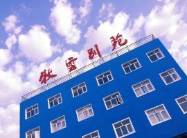 Zhangbei Muyun Home Stay, Zhangbei (Erxianshengyingcun yakınında)