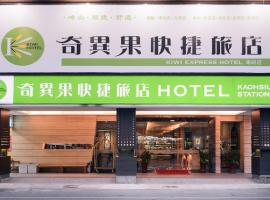 Kiwi Express Hotel - Kaohsiung Station