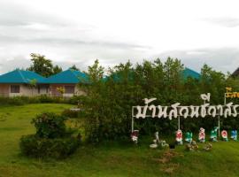 Baan Suan Chiva Saran, Nong Bua Lamphu