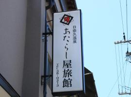 Atarashiya Ryokan, Hinagu