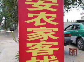 Hongan Home stay Dunhuang, Dunhuang (Wudun yakınında)