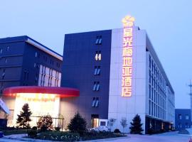 Xingguang Media Hotel