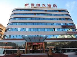 New World Trade Hotel, Pekin (Puhuangyu yakınında)