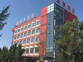 Chenji Hotel Beijing Yizhuang