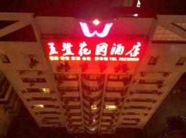 Wudeng Garden Hotel, Fuling