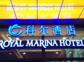 Ke'er Hotel Guangzhou Huangpu Branch