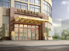 Hangzhou Gang Xin Hotel, Yuhang (Wengjiabu yakınında)