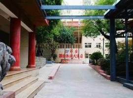Yingyuan Leisure Hotel, Taiyigong (Dongjiangkou yakınında)