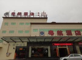 Yuehang Hotel Zhuzhai Airport, Liantang