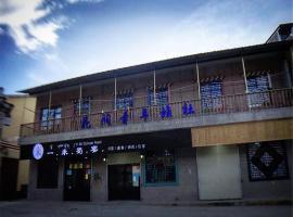 Huajian Youth Hostel, Xagdomba (Têwo yakınında)