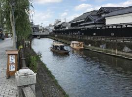 ゲストハウス蔵の街, 栃木市